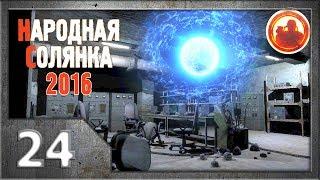 Сталкер. Народная солянка 2016 024. Х-25 Совершенно секретно