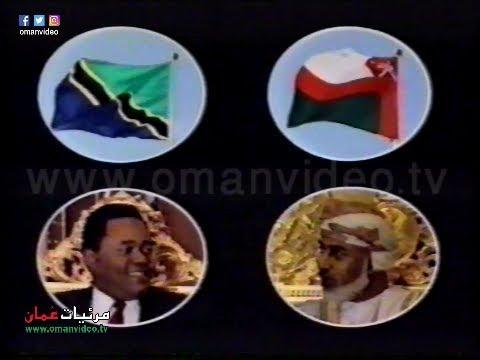 الرئيس علي حسن مويني Ali Hassan Mwinyi - رئيس زنجبار  ( اللغة السواحلية ) زيارة سلطنة عُمان 1991