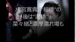 """成宮寛貴、""""相棒""""の後は""""泥棒""""!菜々緒と濃厚濡れ場も http://news.yaho..."""