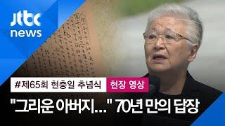 """[제65회 현충일 추념식] """"그리운 아버지…"""" 70년 만에 보내는 답장 / JTBC News"""