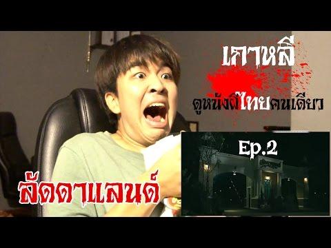 เกาหลีดูหนังผีไทยคนเดียว ep.2 (ลัดดาแลนด์)/watching horror movie alone