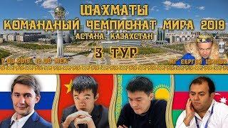 Шахматы ♕ Командный чемпионат мира 2019 🏅 3 тур 🎤 мг Сергей Шипов