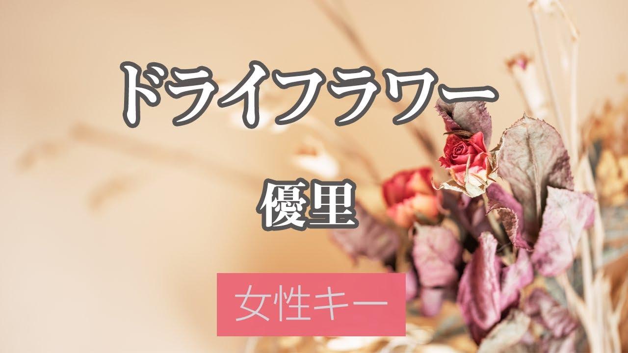 【女性キー(+2)】ドライフラワー - 優里【生音風カラオケ・オフボーカル】
