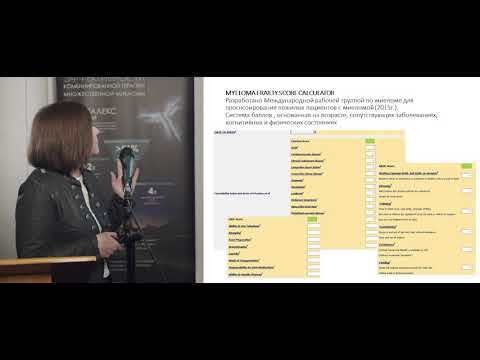 Жеребцова В А  Множественная миелома анализ современных препаратов и терапевтические алгоритмы в раз