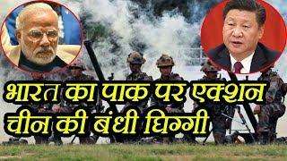 Pakistan पर India के ताबड़तोड़ एक्शन पर China की घिग्गी बंधी, डरकर ऐसा दिया बयान