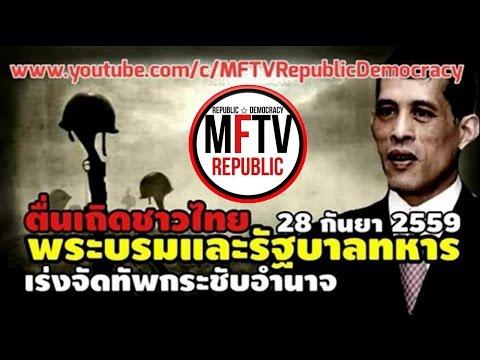"""""""พระบรมและรัฐบาลทหารเร่งจัดทัพกระชับอำนาจ"""" - MFTV Republic แอนตี้ ตื่นเถิดชาวไทย @14 กย.2559"""