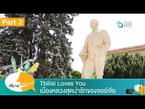 เที่ยวนี้ขอเมาท์ ตอน Tbilisi Loves You เมืองหลวงสุดน่ารักของจอร์เจีย Ep1