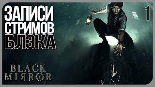 видео Прохождение Black Mirror 2017