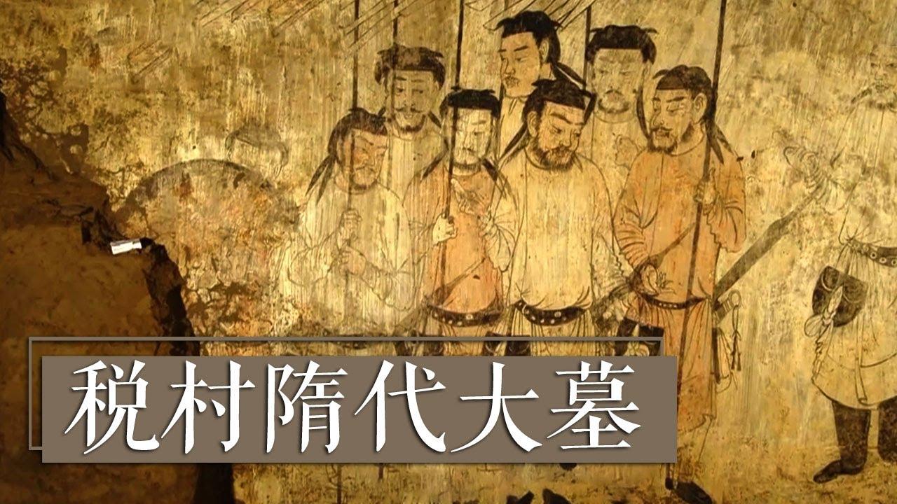 农田竟然挖出隋朝太子墓!墓中壁画里暗藏了哪些不为人知的秘密?《税村隋代大墓》| 中华国宝
