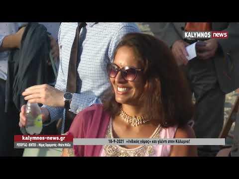18-9-2021 «Ινδικός γάμος» και γλέντι στην Κάλυμνο!