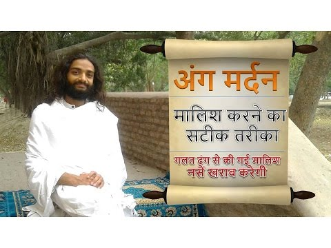 Ayurvedic Body Massage Tips - The Perfect Way to Body Massage by Nityanandam Shree