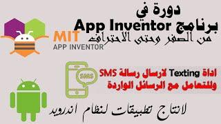 042 : اداة Texting لارسال رسالة sms وللتعامل مع الرسائل الواردة - دورة app inventor screenshot 3