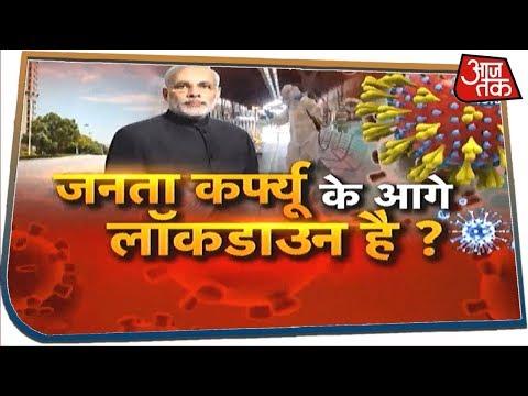 जनता कर्फ्यू के आगे लॉकडाउन है?   Dangal with Chitra Tripathi   21 March 2020