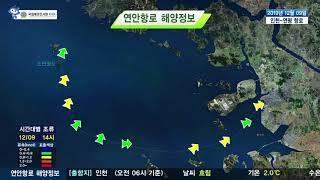 [인천 연평도 항로정보] 2019년 12월 9일/ 해양…