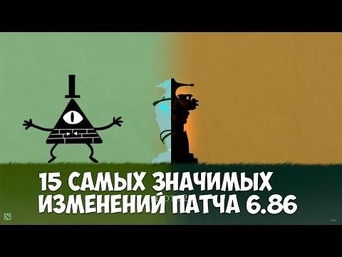 видео: 15 САМЫХ ЗНАЧИМЫХ ИЗМЕНЕНИЙ ПАТЧ 6.86