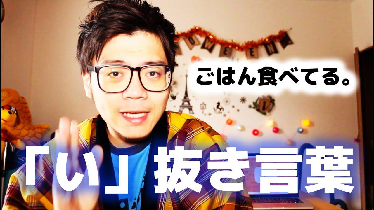 「い」抜き言葉 【日文會話口語文型】#2 - YouTube