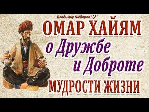 Омар Хайям о Дружбе и Доброте! Мудрости Жизни!