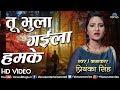 Priyanka Singh का दर्दभरा NEW VIDEO SONG | Tu Bhula Gaila Hamke | Latest Bhojpuri Sad Song 2018