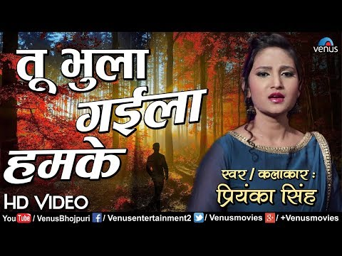 Priyanka Singh का दर्दभरा NEW VIDEO SONG | Tu Bhula Gaila Hamke | Latest Bhojpuri Sad Song 2018