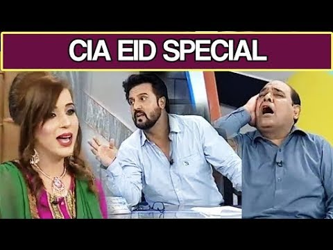 CIA - Eid Special - 2 September 2017 - ATV