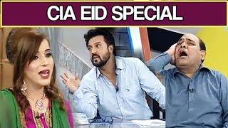 CIA - Eid Special | 2 September 2017 | ATV