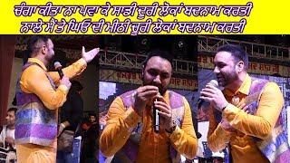 🔴Churi Lakhwinder Wadali Punjabi Sad Song Full HD | punjablivetv | lakhwinder wadali new song 2019