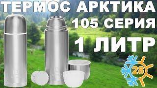 Термос Арктика 105 серии объёмом 1 литр (видео обзор)