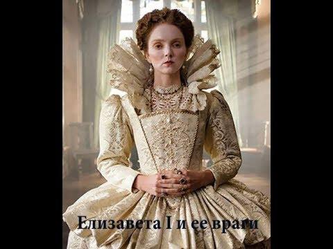 Елизавета I и ее враги Серия 3 Смерть династии