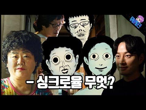 역대급 싱크로율의 타인은 지옥이다 드라마판 캐스팅