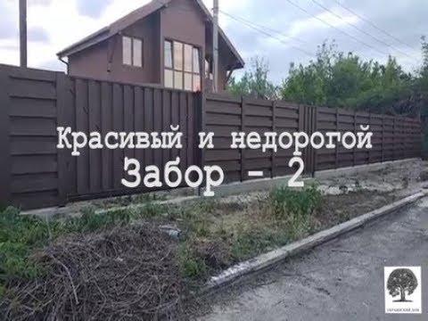 """Красивый и недорогой забор 2. Компания """"Украинский Дом"""""""
