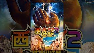 西遊記2~妖怪の逆襲~(字幕版) thumbnail