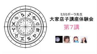 【第7講】ASCルーラー♀が5ハウス乙女座 こなきさん 占星術中級・大家店子講座