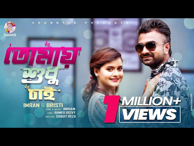 Tomay Shudhu Chai by Imran & Bristy Music Video Download