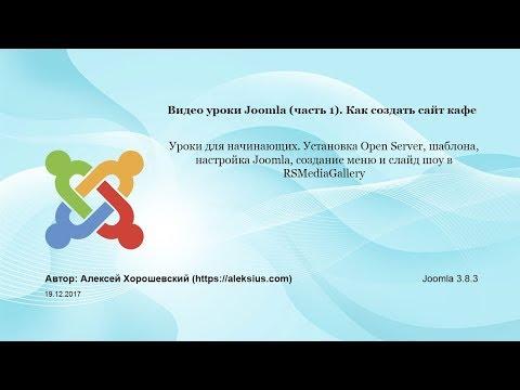 Видео уроки Joomla (часть 1). Самостоятельное создание сайта