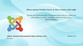 Видео уроки Joomla. Самостоятельное создание сайта