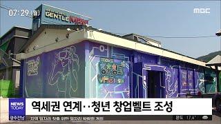 청년 창업으로 역세권 살린다 (뉴스투데이 2020.6.…