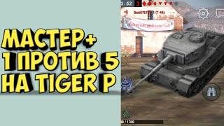 Мастер с сочным колобком на Tiger P в World Of Tanks Blitz.Мастера в WOT Blitz