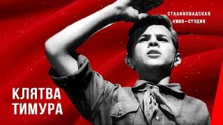 Клятва Тимура (1942) фильм смотреть онлайн