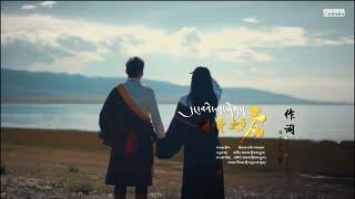 New Tibetan Song 2020 དུང་བའི་ཤ་ཞེན། Sonam Topgyal བསོད་ནམས་སྟོབས་རྒྱལ། Tse Yangnyi རྩེ་དབྱངས་སྙན།