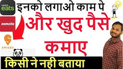 Zomato, swiggy, को काम पे लगाओ और खुद पैसे कमाए   business ideas in hindi  small business idea हिंदी