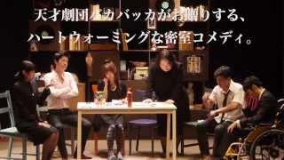 公式HP http://t-bakabakka.com/ 演出:赤間直哉ver. 2015年9月1日(火)〜...