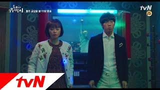 TOP STAR U-BACK [5화 예고]섬에 갇힌 두 남녀! 가슴이 벌렁 벌렁! 181214 EP.5