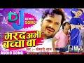DJ REMIX # Khesari Lal Yadav का सुपरहिट गाना - मरद अभी बच्चा बा | New Bhojpuri Super Hit Song 2017