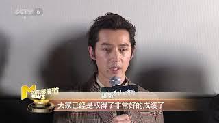 《南方车站的聚会》超前观影 胡歌给观众带来很大惊喜【中国电影报道 | 20191204】