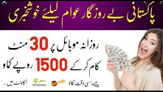 How To Earn Money Online From Android Game Without investment || Earn 1500 PKR Daily At Home