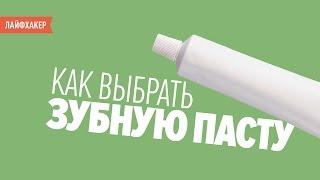 Какая зубная паста вам нужна на самом деле