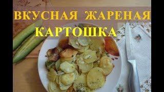 Как самому быстро и вкусно пожарить картошку?
