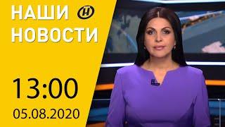 Наши новости ОНТ: выборы-2020 в Беларуси, досрочное голосование, Послание Президента, события в мире
