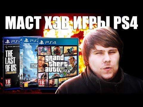 МАСТ ХЭВ ИГРЫ PS4 (совет бати)
