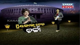 BJP Leaders' Statement On Priyanka Gandhi's Entry In Politics